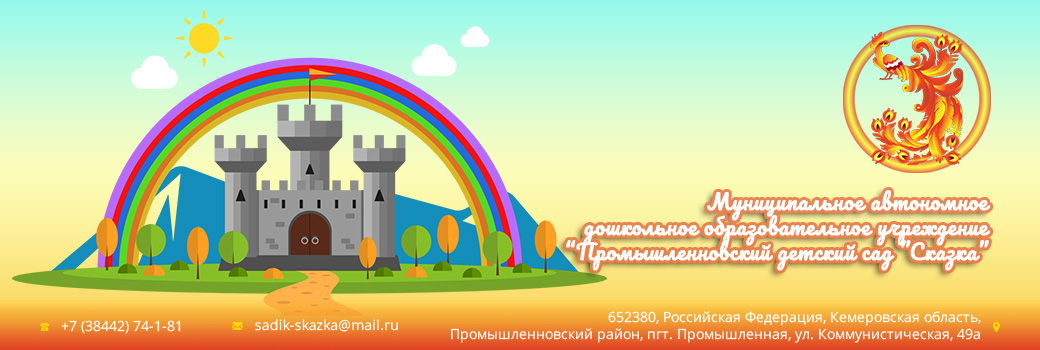 """МАДОУ """"Промышленновский детский сад """"Сказка"""""""